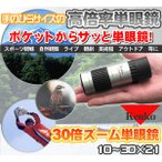 KENKO 30倍ズーム 単眼鏡 高倍率  MONOCULAR ストラップ ソフトケース付き コンパクト ポケットサイズ〓 ケンコー 10-30×21 30倍単眼鏡