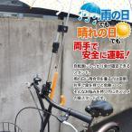 自転車傘スタンド 長さ 角度 調節可能 取付け かんたん 傘スタンド 〓 自転車傘スタンド