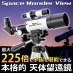 本格的 天体望遠鏡セット 225倍 スペースワンダービュー スコープ 三脚 付 接眼レンズ 天体観測 安い 天体望遠鏡セット GD-T003