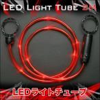 LED ライトチューブ 2m 赤色 点滅 カラーコーン 取付可能 設置用 リング搭載 電池式α 〓 LEDチューブライト