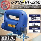電動ジグソー 木工用 ジグソー 金属用 木材 金属 切断 くり抜く 楽々 作業 軽量 1.5kg 電動のこぎり ブレード 2種類付〓 ジグソー HT-JS50