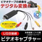 ビデオテープをDVDに簡単保存☆ デジタル変換 画像安定装置付 高速USB2.0 VHS/8mm FS-EasyCAP  〓 USB ビデオキャプチャー