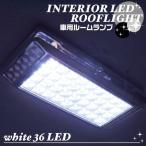 LED 36灯 自動車用 LEDルームライト 12V車用 LEDルームランプ ホワイトLED 〓 LEDルームランプ