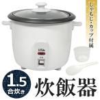 炊飯器 一人暮らし 用 1.5合 しゃもじ 計量カップ 付 シンプル 炊飯器  .5合炊き炊飯器 〓 ライスクッカー1.5合 M