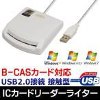 変換名人 USB2.0 接触型 ICカードリーダーライター TF-ICCR32 〓 ICカードリーダーライター
