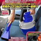 ハイパワー90W!強力吸引カークリーナー WET&DRY 4種先端ノズル付き 掃除機 12V車用 電動エアポンプ〓 車載用クリーナーP