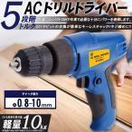AC 電動ドリルドライバー トルク5段階 ネジ締め 穴あけ 電動工具 初心者でも楽々〓 AC ドリルドライバー HT-AD65