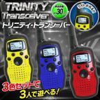 ハンディ無線機 本格派トランシーバー 本体 3台セット 通信距離30m  ライト点灯 9V電池・3本付 簡単操作 〓トリニティトランシーバー