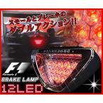 F1タイプ LEDスモール+ブレーキランプ
