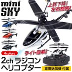 小型・本格ヘリコプターラジコン 2CH 【激安セール】初心者も簡単操作◎ LEDライト装備 上昇下降・左右旋回 R/C かんたん安定飛行/充電式 〓 赤外線ヘリ miniSKY