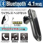 【Bluetooth4.1】ワイヤレスヘッドセット ハンズフリー通話&音楽再生! 高音質イヤホンマイク スマホ等と簡単ペアリング 充電式 〓 BLUETOOTH HEADSET