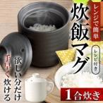 ◆たった7分で炊き上がり◆ 1合炊き 電子レンジ用 炊飯器 チンするだけ!レンジで簡単 炊飯マ...