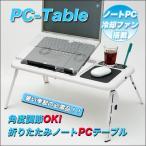 【冷却ファン2基搭載】折りたたみノートPC用テーブル どこでも使える 角度調節/高さ調節/熱対策/ドリンクホルダ付 コンパクト収納 〓 折りたたみ式PCテーブル