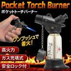 【限定セール】ガス充填式ハンディバーナー ワンプッシュで着火! 高い火力 小型ライター 自立スタンド付き 点火継続モード DIY BBQ 〓 ポケットトーチバーナー