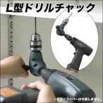 【工具セール】電動ドリルドライバー上下左右が自由自在!旋盤等パーツ 穴あけ/ネジ締め用工具 直角アングルで、正/逆回転対応 新品 〓 L型ドリルチャック