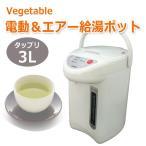 【激安セール】【大容量3リットル】3種類の給湯ができる 電動給湯ポット 3.0L(電動ボタン/手押しエアー/コップタッチ) 360度回転底 激安 〓 電動ポット UP300