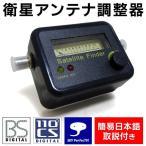 【激安セール】衛星アンテナ方向調整器  電池不要!スカパー/BS/CS110度デジタル対応 メーター/サウンド確認可 日本語取説付き 〓 衛星アンテナレベルチェッカー