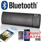 【Bluetooth】スマホスピーカー充電式ブルートゥーススピーカー 本体 ハンズフリー通話 iPhone7対応 PC Skype 高音質 ブラック 〓 ワイヤレススピーカー 247