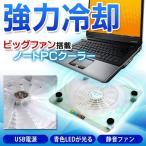 【最安セール】 大型ファンで急速冷却!ノートパソコン冷却パッド 熱ダレ対策の必需品 パソコン散熱器 USB電源式 PC長持ち 〓 ビッグファン搭載ノートPCクーラー