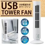 【激安セール】タワー型スリムファン 本体 卓上扇風機 シンプル操作 風量2段階調整 ケーブル付属 サーキュレーター 空気循環 〓 USBタワーファンU