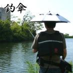 釣り かさ 帽子 激安 セール 夏の強い日差しをカット 両手をふさがない 帽子型かさ 頭にかぶるだけ アンブレラハット ガーデニング 農作業に  小雨カット   傘