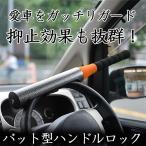 【愛車の盗難防止に】 車上荒らし対策 かんたん設置でしっかりガード!車載用 防犯用ハンドルロック ◎ セキュリティー 〓 バット型 ステアリングロック