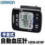 【最安セール】世界最薄・最軽量 オムロン OMRON 手首式 デジタル自動血圧計 カフぴったり巻きチェック 血圧値トレンド表示 スマホ管理 〓 電子血圧計 HEM-6310F