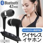 【Bluetooth】 ハンズフリー通話OK iPhone7対応!Bluetooth4.1高音質ワイヤレスイヤフォン 充電式 スマホ  リモコン付 カナル型イヤホンマイク 〓 HRN-317