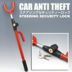 【カー用品SALE】 車上荒らし対策 車の盗難防止ロック 鍵・スペアキー付 ハンドルに取り付けるだけ簡単設置 AB-0156  強力 〓 ステアリングセキュリティーロック