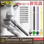 【 電子たばこ 500回】クリーンなビタミンを吸う エレクトロニック 電子たばこ 500回 全4種の味 タバコ臭・ニコチン・タール=ゼロ 禁煙 〓 シガレットBTM