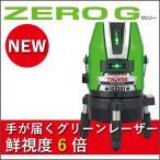 TAJIMA(タジマ):ZEROG ゼロジー KJY 高精度 矩十字・横レーザー ZEROG-KJY