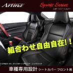 アルティナ シートカバー コペン L880K スポーツシートカバー PVC フロント1脚 品番 8080 Artina