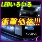 GARAX ギャラクス エスティマ 50系 LEDリアルームランプセット