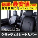 クラッツィオ ステップワゴン RG1 RG2 RG3 RG4 シートカバー クラッツィオ ジュニア 品番EH-0408 Clazzio