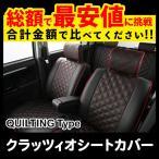 クラッツィオ N BOXカスタム JF1 シートカバー キルティングタイプ 品番 EH-2040 Clazzio