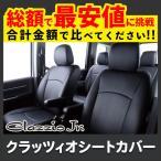 クラッツィオ N BOXカスタム JF1 シートカバー クラッツィオ ジュニア 品番 EH-2040 Clazzio