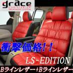 グレイス ハイエース 200系 シートカバー LS-EDITION エルエスエディション Bラインレザー仕様 品番 CS-T060-A grace