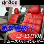 グレイス エアウェイブ GJ1 GJ2 シートカバー LS-EDITION エルエスエディション ラムース仕様 品番 CS-HN060-A grace