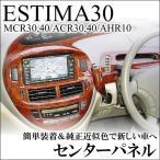 SecondStage セカンドステージ エスティマ MCR30,40 ACR30,40 AHR10 センターパネル 品番 SS1ESPA0048
