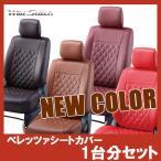 ベレッツァ シートカバー N~WGN H25/11~ JH1 JH2 ワイルドステッチ オプションカラー シートカバー H091