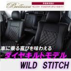 ベレッツァ アルト キャロル HA36S HB36S シートカバー ワイルドステッチ 品番:S656