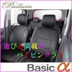 ベレッツァ ekワゴン/ekカスタム/デイズ B11W/B21W シートカバー ベーシックα 品番:MI787