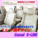 ベレッツァ エアウェイブ GJ1/2 シートカバー カジュアルSライン  品番 075