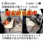 クラッツィオ エブリィワゴン/スクラムワゴン DA17W/DG17W 立体マット(スマートタイプ) 1台分セット(ラバータイプ) 品番:ES-6033 Clazzio 送料無料