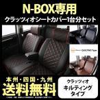 クラッツィオ シートカバー キルティングタイプ N BOX 専用 N-BOX Nボックス エヌボックス JF1 JF2 Clazzio シートカバー 送料無料