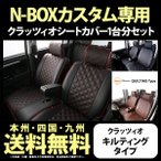 クラッツィオ シートカバー キルティングタイプ N BOXカスタム 専用 N-BOX Nボックス エヌボックス JF1 JF2 Clazzio シートカバー 送料無料