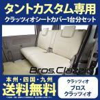 クラッツィオ シートカバー ブロスクラッツィオ NEWタイプ タントカスタム 専用 L350S L360 L375S L385 LA600S LA610S Clazzio シートカバー 送料無料