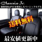 クラッツィオ プロボックス サクシード NSP160V NCP160V NCP165V シートカバー クラッツィオ ジュニア Jr ET-0142 レビュー記載で送料無料