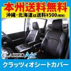 クラッツィオ シートカバー クラッツィオ エアー Air ヴォクシー ヴォクシーハイブリッド VOXY ZRR80 ZRR85 ZWR80 Clazzio 送料無料 ET-1581 ET-1582