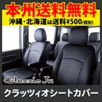 クラッツィオ MPV LY3P シートカバー クラッツィオ ジュニア Jr  品番 EZ-0746 Clazzio 送料無料
